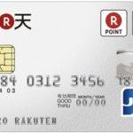 楽天カードがモッピーで13,000円相当のポイント獲得可能!2月26日までの限定ポイントUPです