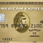 アメリカン・エキスプレス・ゴールド・カードのメリット、デメリットをご紹介!