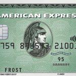 アメリカン・エキスプレス・カードのメリット、デメリットとは?