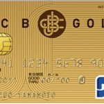 JCBゴールドカードはオススメの1枚。その理由とは?メリット、デメリットをチェック