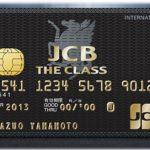 JCBのブラックカードであるJCB THE CLASS!その全貌とは?