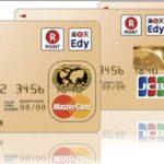 楽天ゴールドカードはオススメなのか?楽天カードと比較してご紹介します。