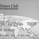 ダイナースクラブカードを徹底解説!そのメリット、デメリットとは