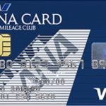 ANAカードを徹底比較!これからANAカードを申し込む方に特典の違いやカードの選び方をご紹介します!