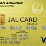 JALカードを徹底比較!特典の違いやマイル還元率を確認してからカードを選択してみてください