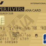 スーパーフライヤーズカード「SFC」を取得しANA上級会員になるために2018年修行をします!