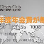 ダイナースクラブカードがオンラインの新規入会で初年度の年会費が無料!ただし先着1500名です