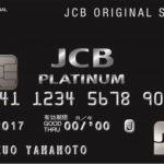 JCBプラチナカードが登場!気になる特典やサービスの内容をご紹介します