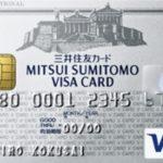 三井住友VISAカード最大のメリットとは!?デメリットと合わせてご紹介します