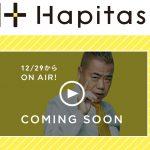出川哲朗さんがハピタスのテレビCMに登場!今後さらに期待が高まるハピタスはおすすめです