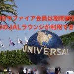 【JMBサファイア期間限定】ユニバーサル・スタジオ・ジャパンのJALラウンジが利用可能!