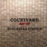 【SPGアメックス】コートヤード・バイ・マリオット 新大阪に宿泊!アップグレード初体験・ラウンジ利用・無料朝食について