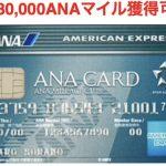 【注目】ANAアメックスを新規発行、利用で最大30,000ANAマイルをゲットしましょう!
