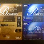 ANAスーパーフライヤーズカード(SFC)切り替え申し込みからカード到着までを徹底解説!