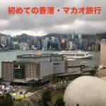 初めての香港・マカオ旅行に向けて航空券・ホテル・レストラン予約について!ANAマイル・SPGアメックスを利用してお得な旅に!