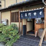 長野県諏訪市の蕎麦屋「手打そば更科」はクレジットカードや電子マネーで支払い可能!もちろん蕎麦も美味しい!