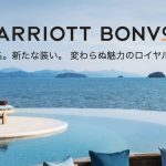 最新版SPGアメックスのメリット・デメリットをMarriott Bonvoy( マリオットボンヴォイ)と共に徹底解説!