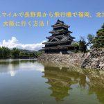 長野県の松本空港から福岡、北海道、大阪へJALマイルを貯めて行く方法を解説!
