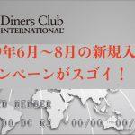 ダイナースクラブカードの新規入会キャンペーンがめっちゃスゴイ!申し込みから最大5万ポイント獲得まですべきことを徹底解説!