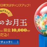 セゾンカード・UCカードの利用で毎月1万人に現金1万円プレゼント!なんと現金が当選するキャンペーンなんです!